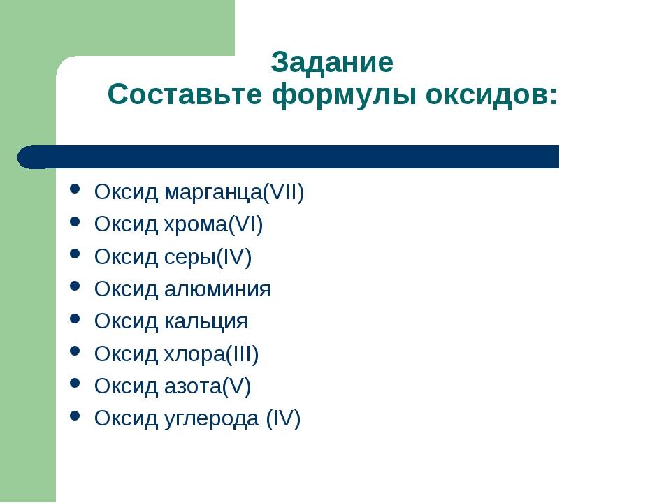 Задание Составьте формулы оксидов: Оксид марганца(VII) Оксид хрома(VI) Оксид...