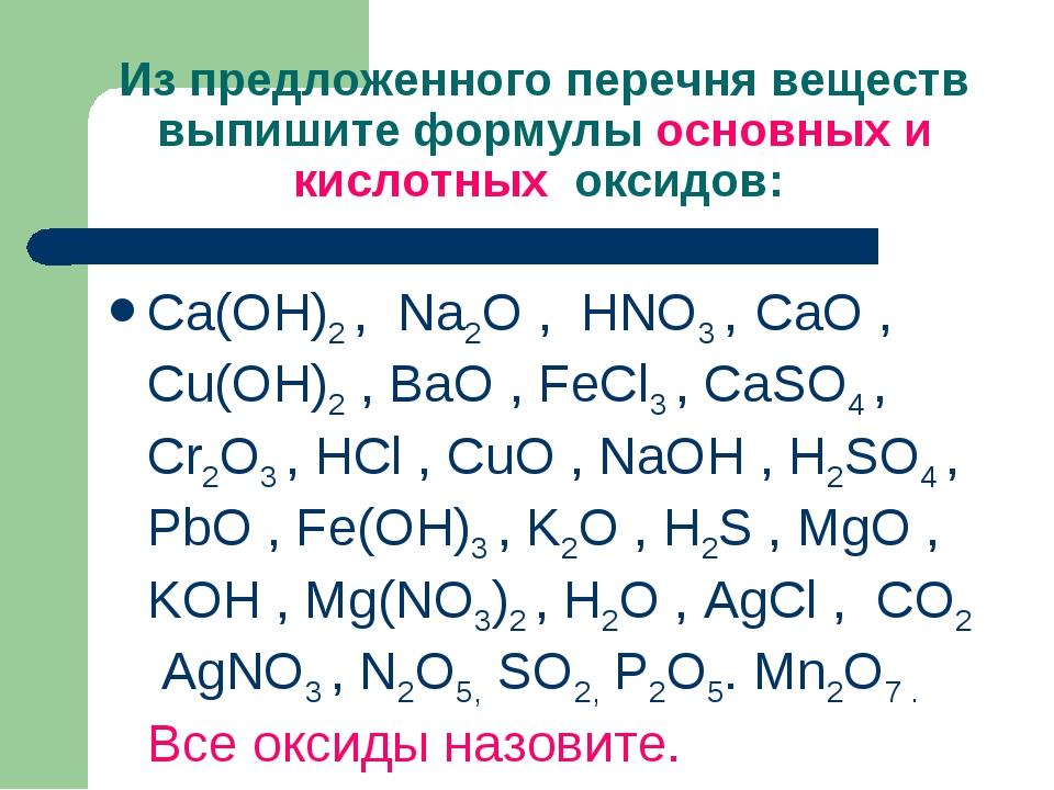 Из предложенного перечня веществ выпишите формулы основных и кислотных оксидо...