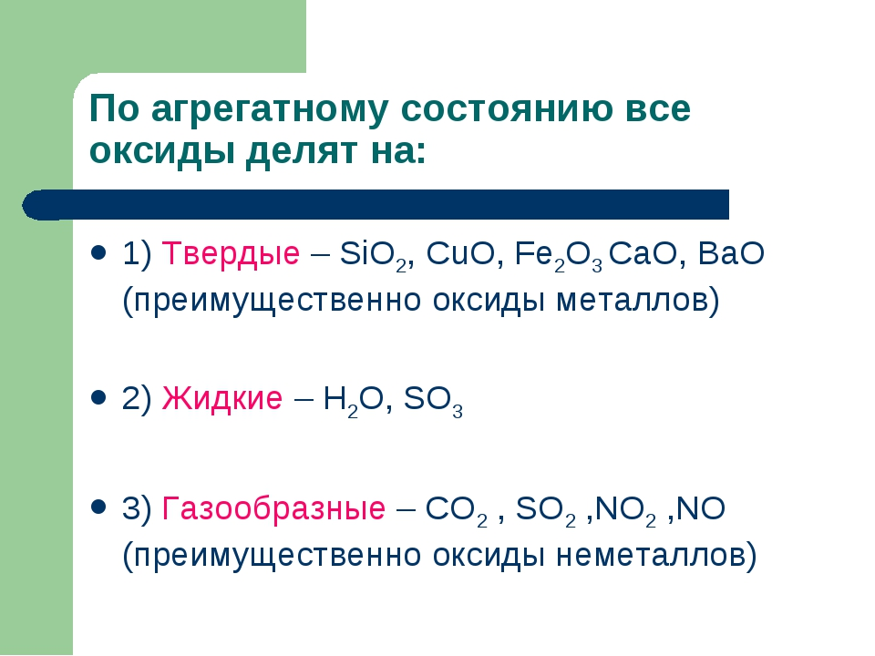 По агрегатному состоянию все оксиды делят на: 1) Твердые – SiO2, CuO, Fe2O3 C...