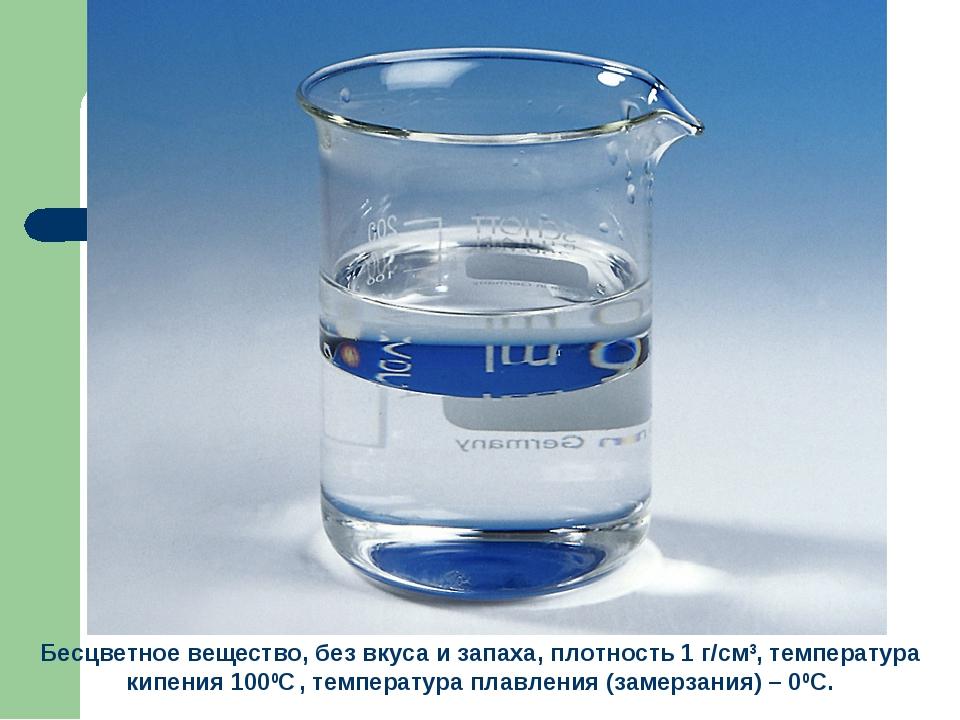 Бесцветное вещество, без вкуса и запаха, плотность 1 г/см3, температура кипен...
