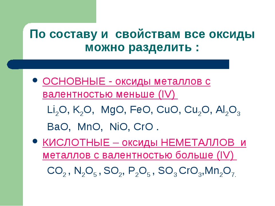 По составу и свойствам все оксиды можно разделить : ОСНОВНЫЕ - оксиды металло...
