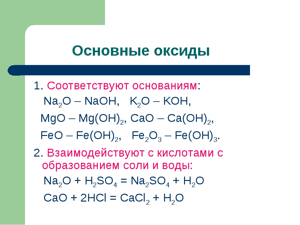 Основные оксиды 1. Соответствуют основаниям: Na2O – NaOH, K2O – KOH, MgO – M...