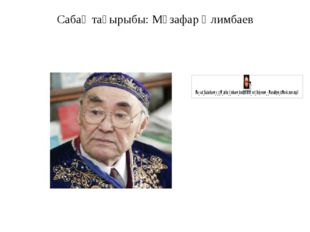 Сабақ тақырыбы: Мұзафар Әлимбаев