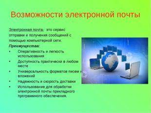 Возможности электронной почты Электронная почта- это сервис отправки и получе