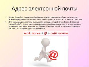 Адрес электронной почты Адрес (e-mail) – уникальный набор латинских символов