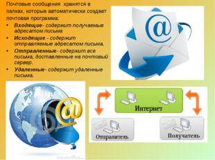 Почтовые сообщения хранятся в папках, которые автоматически создает почтовая