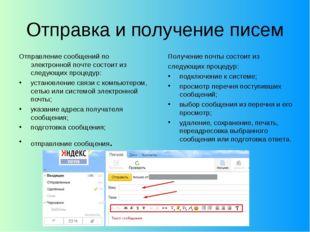 Отправка и получение писем Отправление сообщений по электронной почте состоит