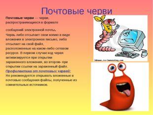 Почтовые черви Почтовые черви— черви, распространяющиеся в формате сообщений