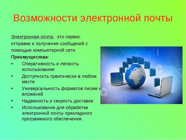 Возможности электронной почты Электронная почта- это сервис отправки и получе...