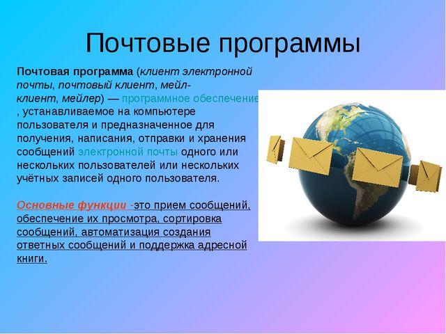 Почтовые программы Почтовая программа(клиент электронной почты,почтовый кли...