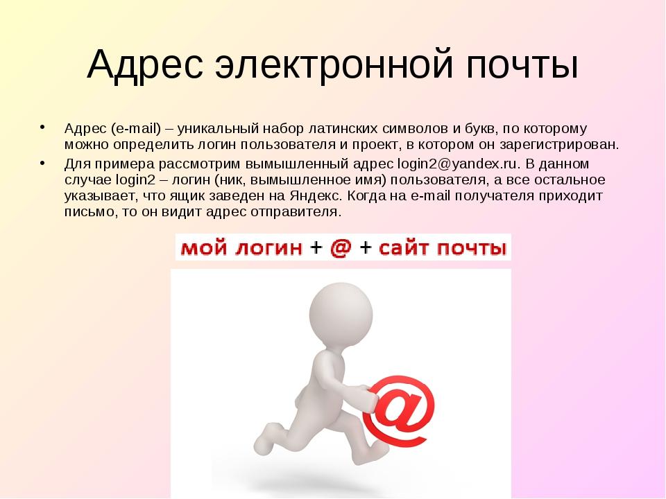 Адрес электронной почты Адрес (e-mail) – уникальный набор латинских символов...