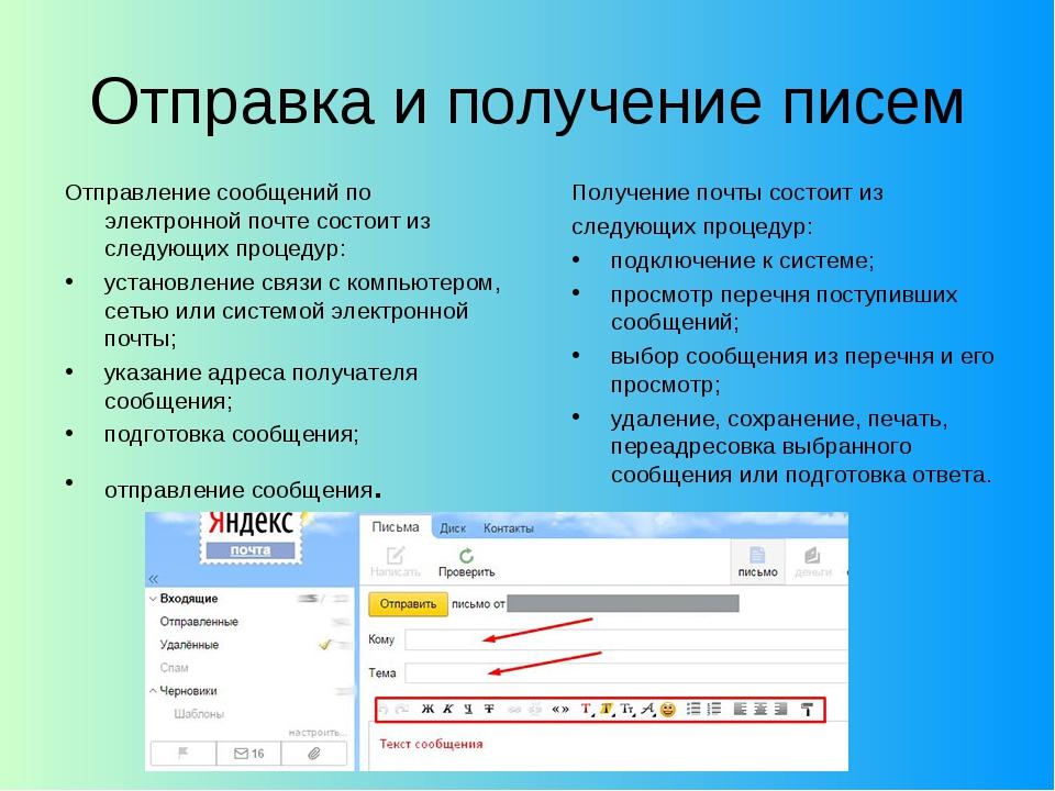 Отправка и получение писем Отправление сообщений по электронной почте состоит...