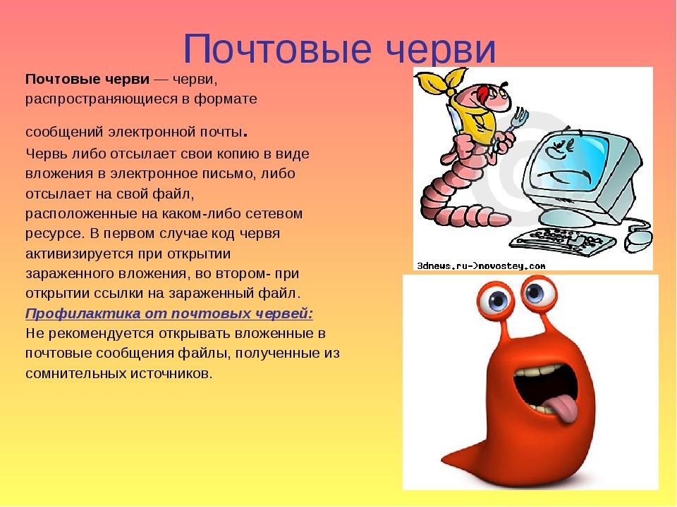 Почтовые черви Почтовые черви— черви, распространяющиеся в формате сообщений...