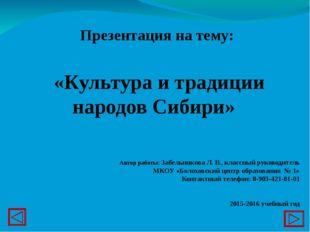 Презентация на тему: «Культура и традиции народов Сибири» Автор работы: Забе