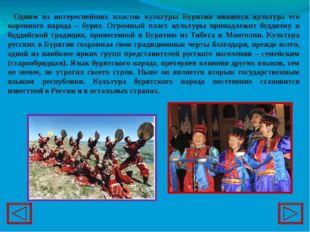 Одним из интереснейших пластов культуры Бурятии является культура его коренно