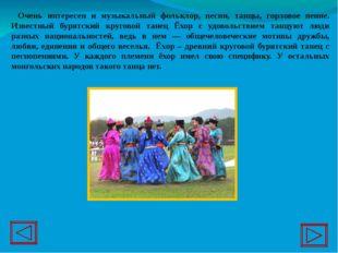 Очень интересен и музыкальный фольклор, песни, танцы, горловое пение. Известн
