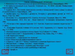 Список использованной литературы. Именохоев Н.В. Раннемонгольская археологич