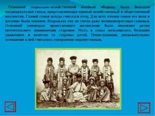 Основной социально-хозяйственной ячейкой общины была большая патриархальная