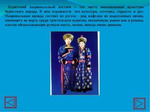 Бурятский национальный костюм – это часть многовековой культуры бурятского н