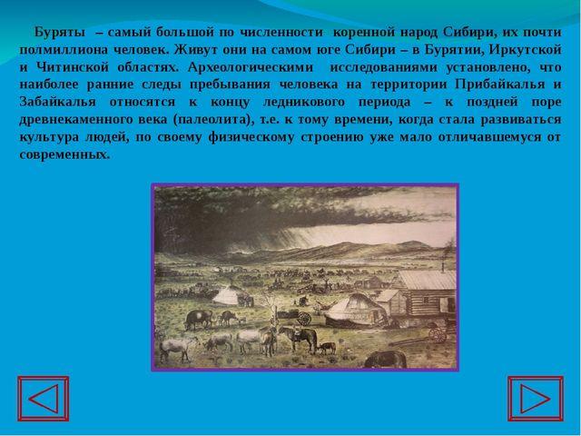 Буряты – самый большой по численности коренной народ Сибири, их почти полмил...