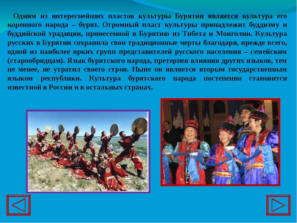 Одним из интереснейших пластов культуры Бурятии является культура его коренно...