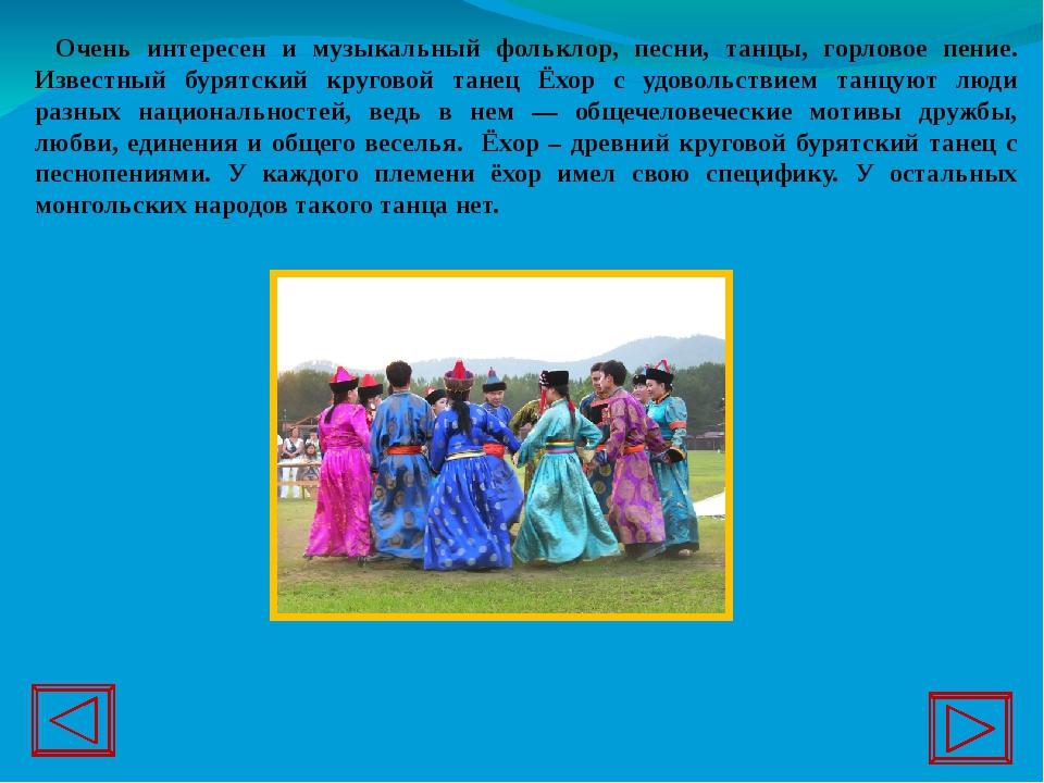 Очень интересен и музыкальный фольклор, песни, танцы, горловое пение. Известн...