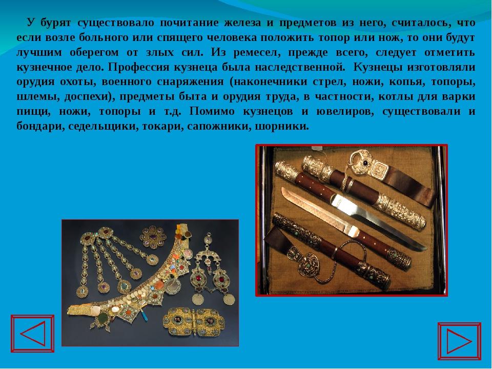 У бурят существовало почитание железа и предметов из него, считалось, что есл...