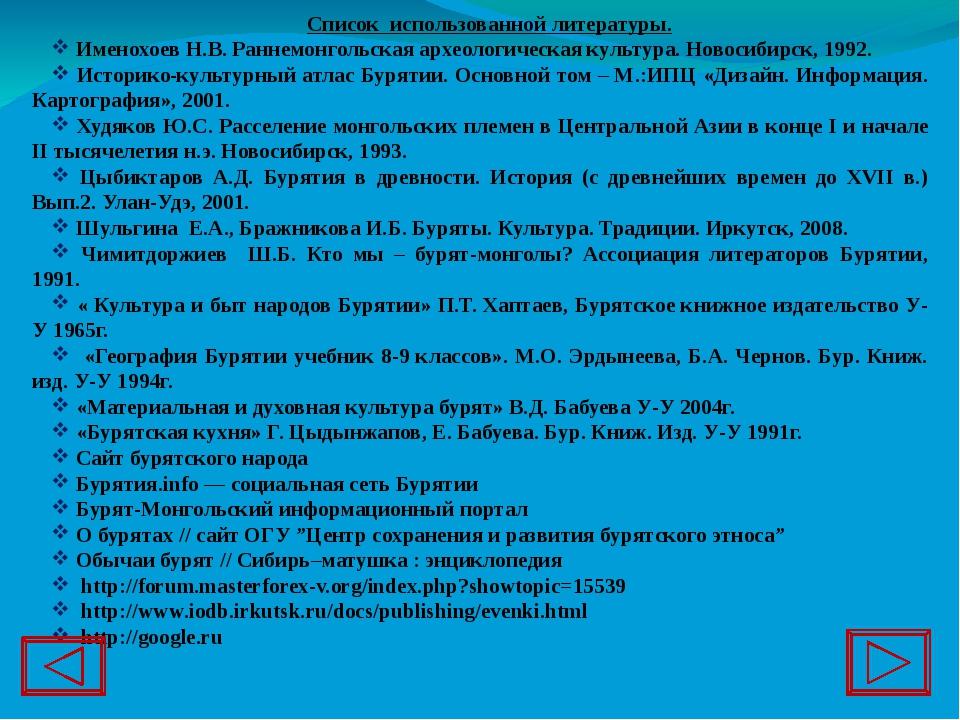 Список использованной литературы. Именохоев Н.В. Раннемонгольская археологич...