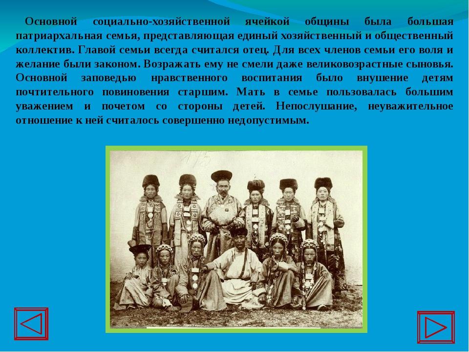 Основной социально-хозяйственной ячейкой общины была большая патриархальная...