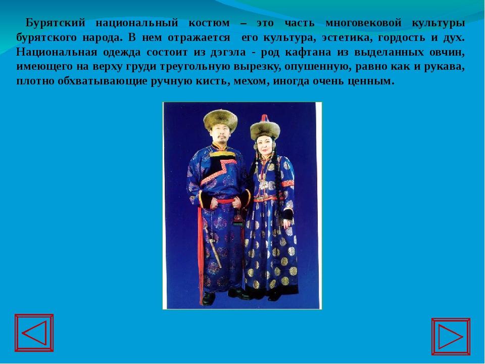 Бурятский национальный костюм – это часть многовековой культуры бурятского н...