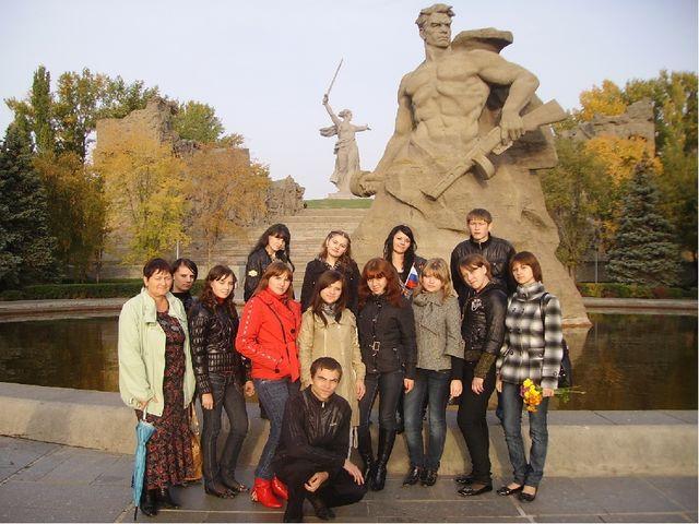 Наша незабываемая поездка в Волгоград