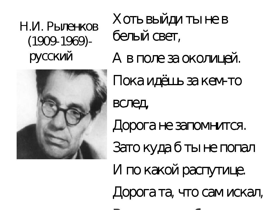 Н.И. Рыленков (1909-1969)-русский советский поэт. Хоть выйди ты не в белый св...