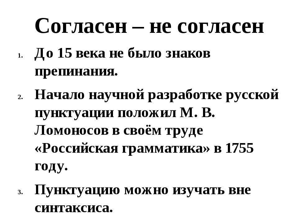 Согласен – не согласен До 15 века не было знаков препинания. Начало научной р...