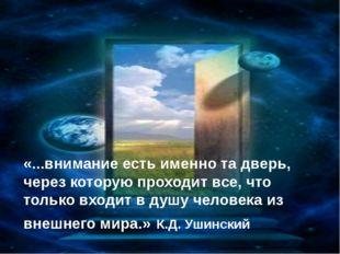 «...внимание есть именно та дверь, через которую проходит все, что только вхо