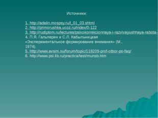 Источники:  1. http://adalin.mospsy.ru/l_01_03.shtml 2. http://primorushka.u