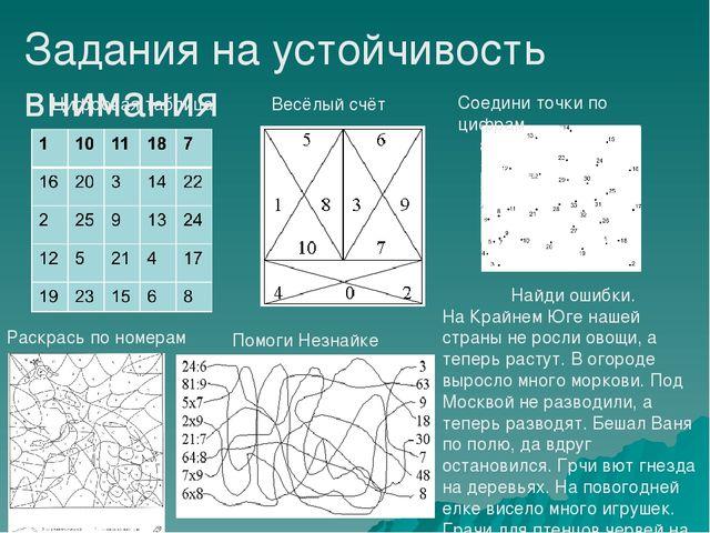 Задания на устойчивость внимания Цифровая таблица Весёлый счёт Соедини точки...