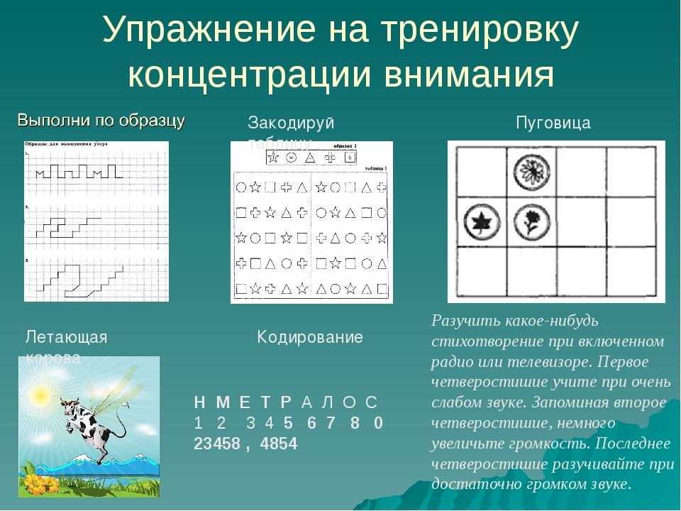 Упражнение на тренировку концентрации внимания Закодируй таблицу Пуговица Н М...