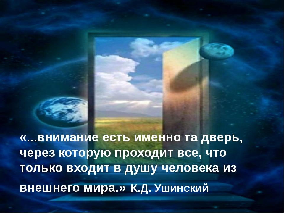 «...внимание есть именно та дверь, через которую проходит все, что только вхо...