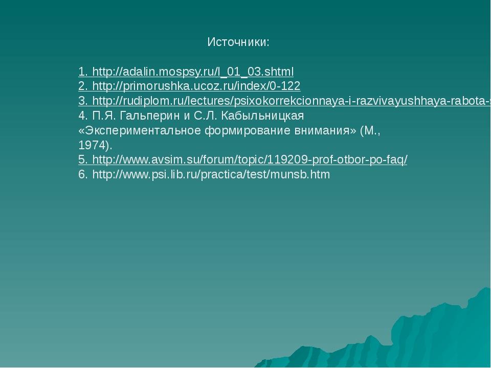 Источники:  1. http://adalin.mospsy.ru/l_01_03.shtml 2. http://primorushka.u...
