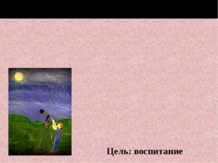 Цель: воспитание художестенно- эстетических чувств, развитие эмоционального