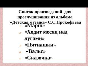 Список произведений для прослушивания из альбома «Детская музыка» С.С.Прокоф