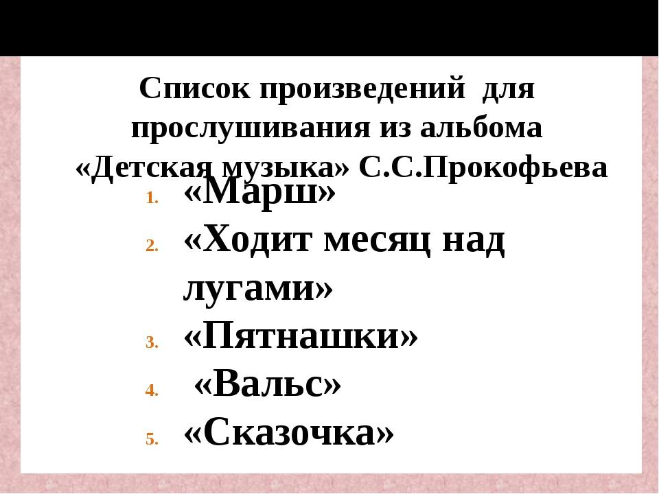 Список произведений для прослушивания из альбома «Детская музыка» С.С.Прокоф...