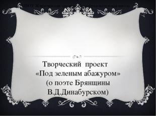 МБОУ Жирятинская средняя общеобразовательная школа Творческий проект «Под зел