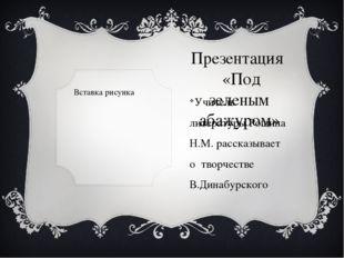 Презентация «Под зеленым абажуром» Учитель литературы Рощина Н.М. рассказывае