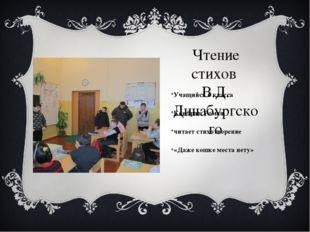 Чтение стихов В.Д. Динабургского Учащийся 6 класса Кондрат Роман читает стихо