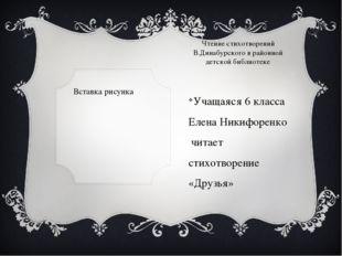 Чтение стихотворений В.Динабурского в районной детской библиотеке Учащаяся 6