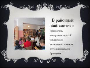 В районной библиотеке Валентина Николаевна, заведующая детской библиотекой ра