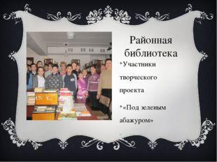 Районная библиотека Участники творческого проекта «Под зеленым абажуром»