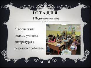 Творческий подход учителя литературы к решению проблемы I С Т А Д И Я (подгот