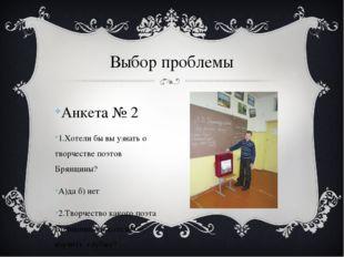 Анкета № 2 1.Хотели бы вы узнать о творчестве поэтов Брянщины? А)да б) нет 2.